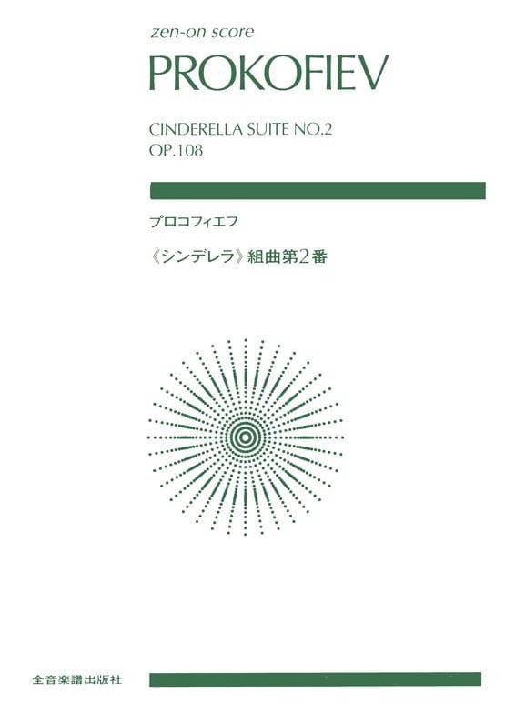 Cendrillon Suite N° 2 - PROKOFIEV - Partition - laflutedepan.com