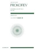 Cendrillon Suite N° 2 Serge Prokofiev Partition laflutedepan.com