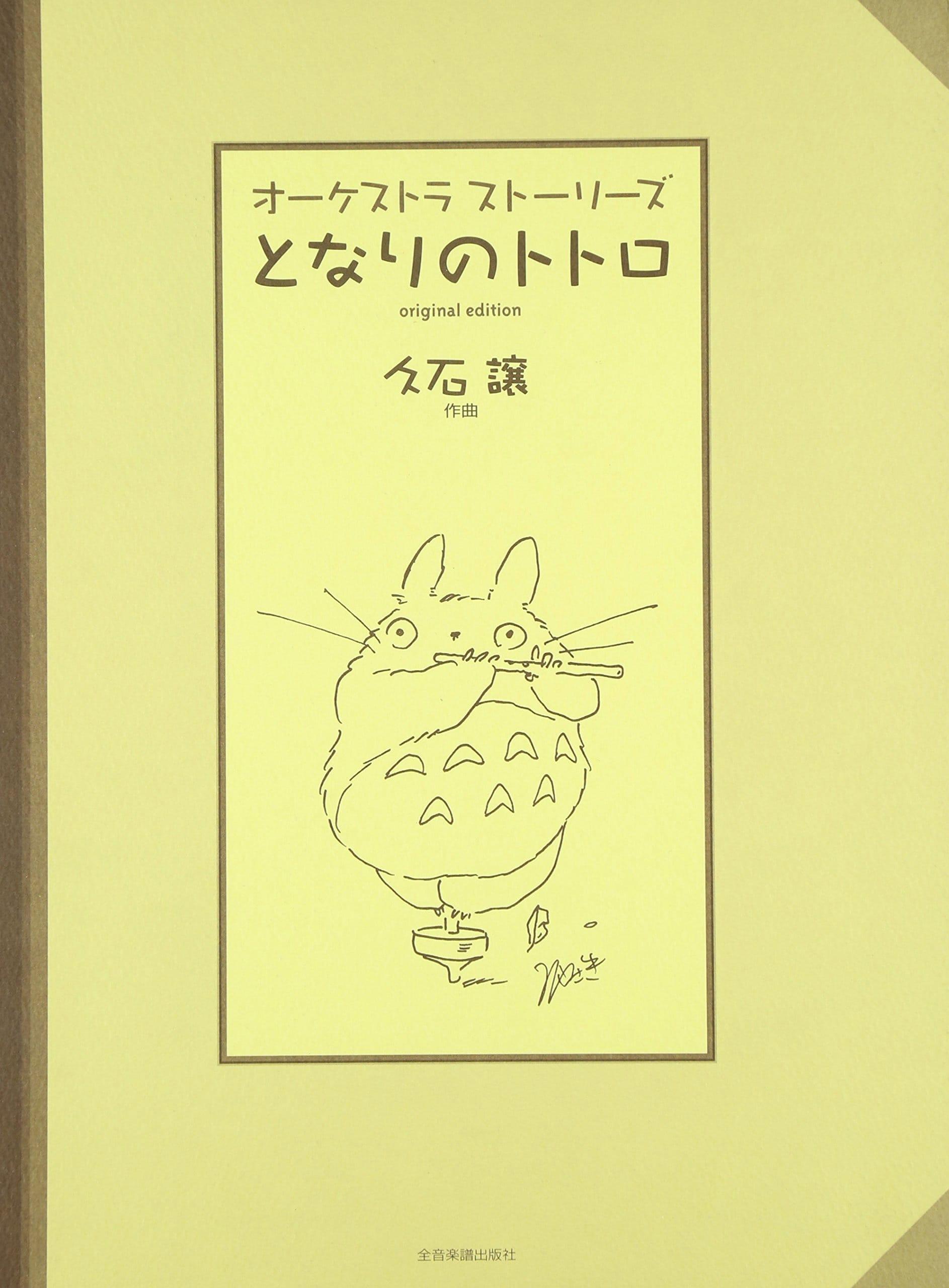 Joe Hisaishi - Mi vecino Totoro - Conductor - Partition - di-arezzo.es