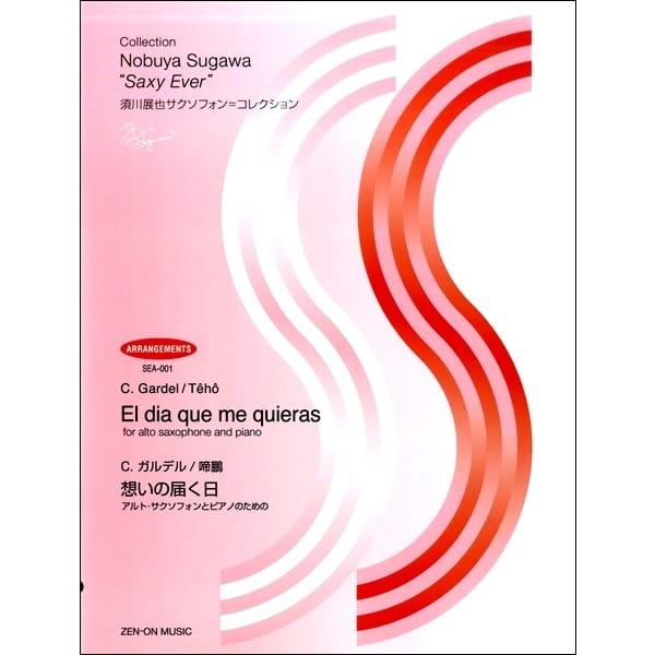 El Dia Que Me Quieras - Carlos Gardel - Partition - laflutedepan.com