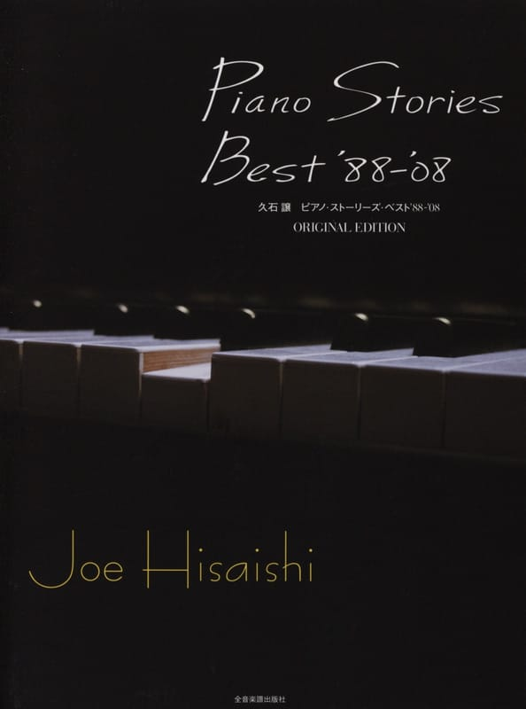 Joe Hisaishi - Piano Stories Best '88 -'08 - Original Edition - Partition - di-arezzo.co.uk