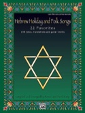 Hebrew Holiday And Folk Songs Partition laflutedepan.com