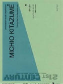 Side By Side - Michio Kitazume - Partition - laflutedepan.com
